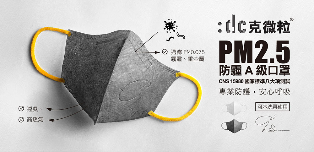 大謙科技材料, 克微粒口罩, PM2 5口罩, CNS15980口罩, 防霾口罩- 口罩